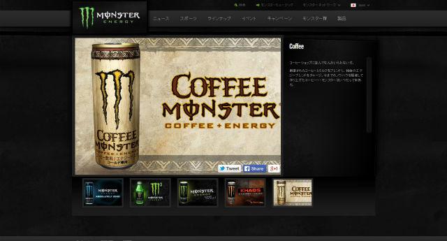 コーヒーモンスター