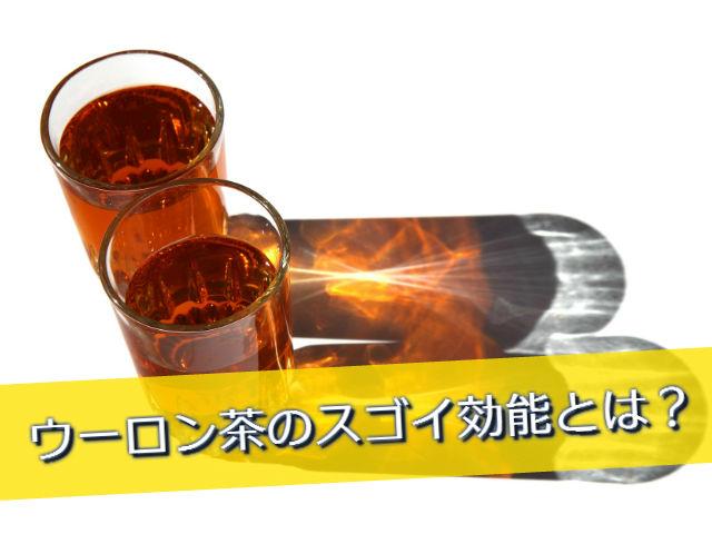 ウーロン茶の本当の効能