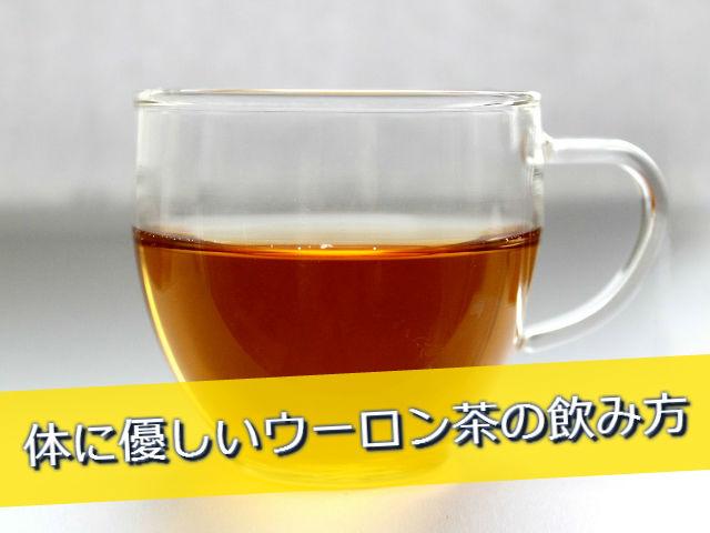 優しいウーロン茶の飲み方