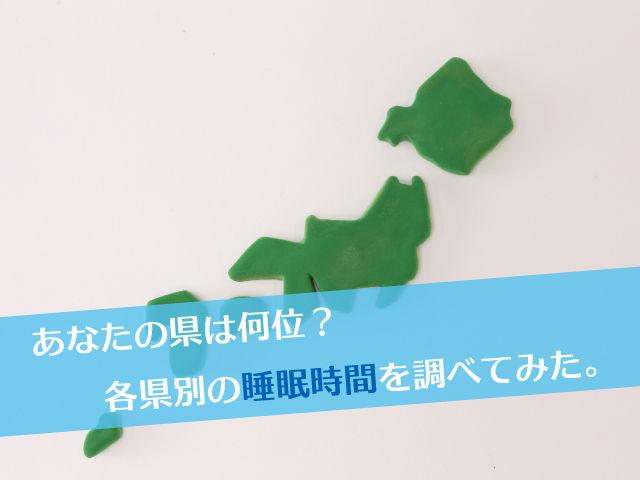 日本人の睡眠時間を各県別で調べてみた