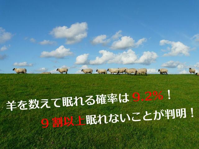 羊を数えると眠れないことが判明!羊を数える入眠法に勝る眠る方法とは?