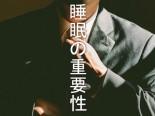 ネクタイを締めるビジネスマン