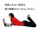 インターネットをする女性