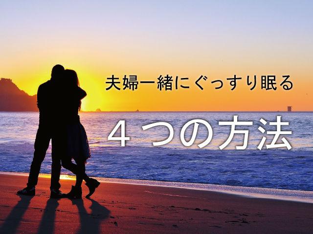 浜辺で抱き合う夫婦