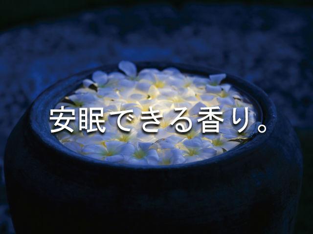 花のアロマ瓶