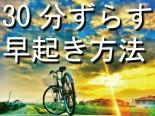 朝日と自転車