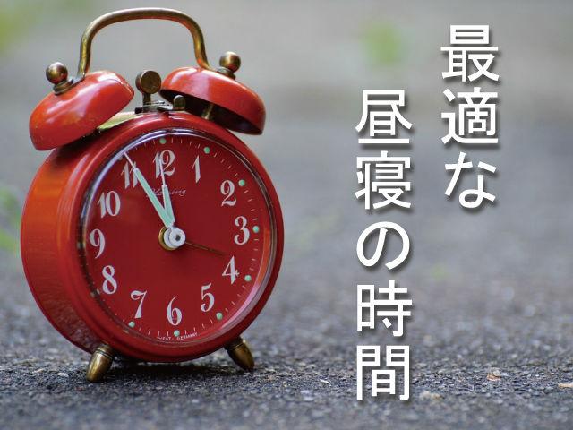 道に置かれた目覚まし時計