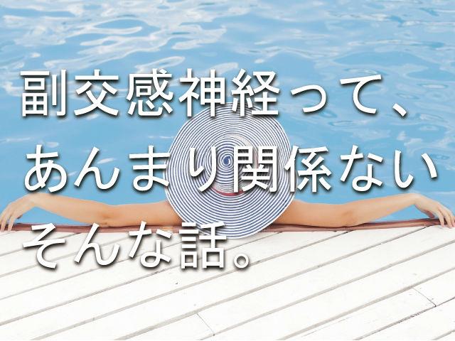 プールサイドでリラックスする女性