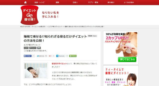 睡眠で痩せる!?知られざる寝るだけダイエットの方法を公開 URL:http://diet-de-yasetai.jp/esthe/sleeping