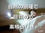 光目覚まし時計で目覚める女性