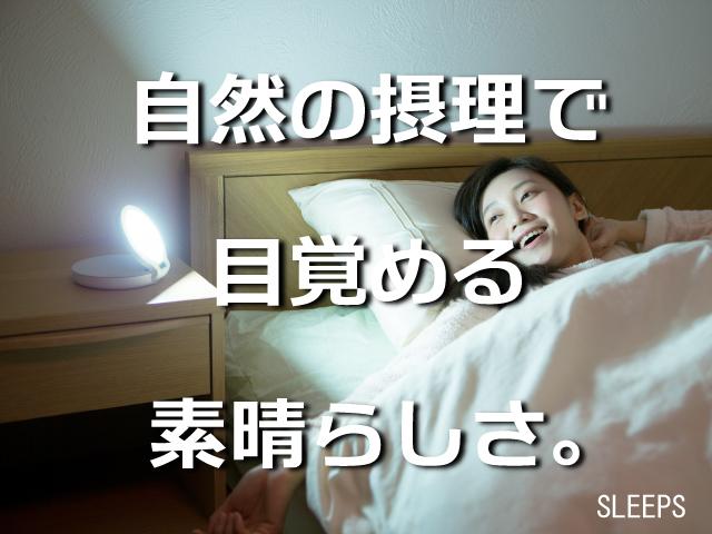 光目覚まし時計のinti【インティ】がもたらす効果がスゴい!