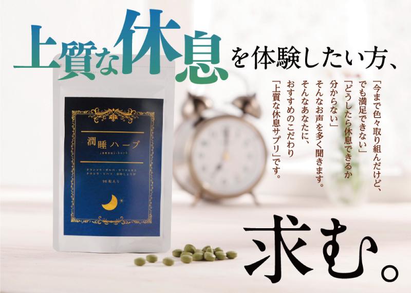 睡眠専用サプリ【潤睡ハーブ】がガチでスゴイ!徹底口コミレビュー!