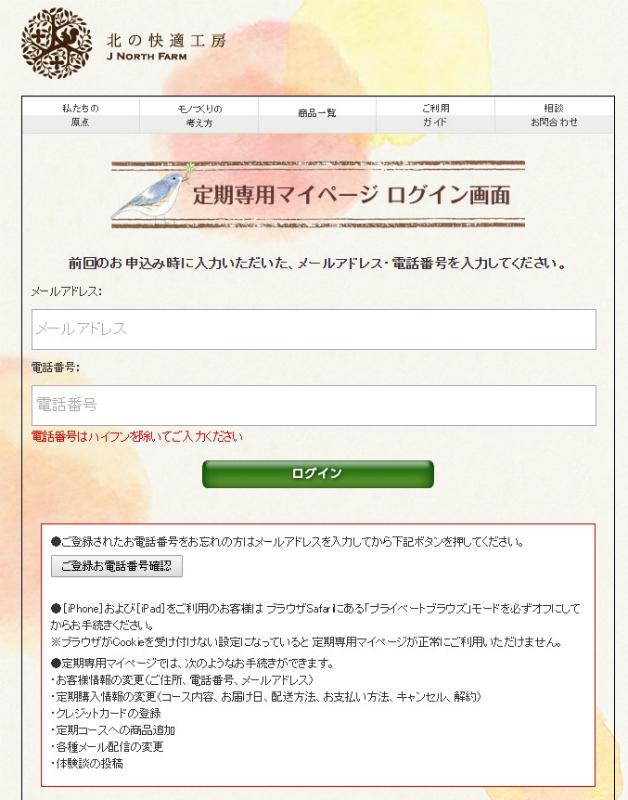 定期専用マイページのログイン画面の画像