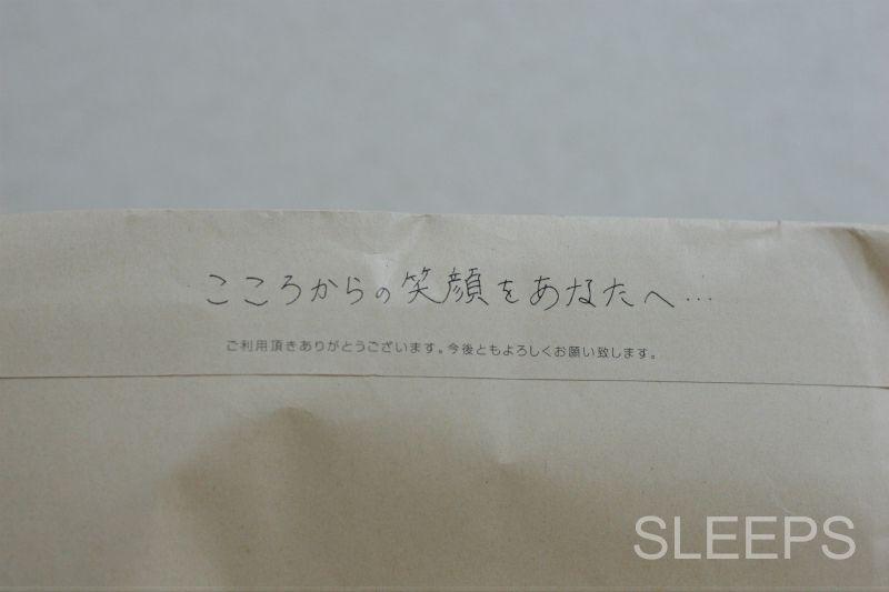潤睡ハーブの封筒のフラップ部分