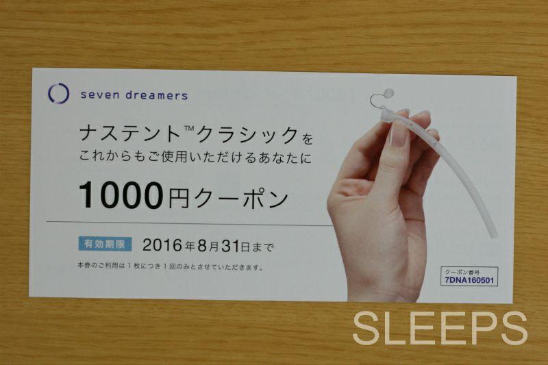 ナステントの1000円クーポン