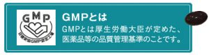 いぶきの実はGMPの工場で製造されている