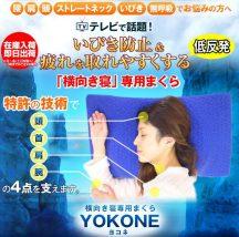 YOKONE(ヨコネ)