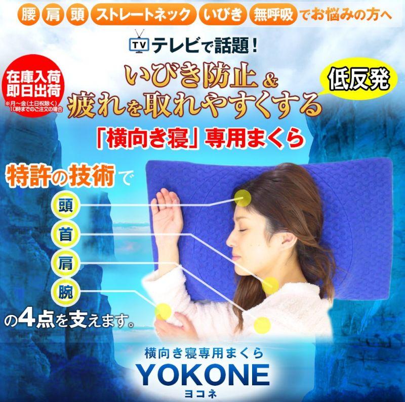 横向き寝の専用枕【YOKONE】がスゴイ!徹底口コミレビュー!