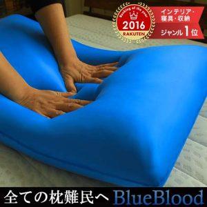 ブルーブラッド枕の画像