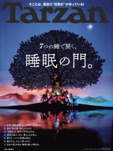 YOKONE2(ヨコネ2)が掲載された雑誌Tarzanの表紙の画像