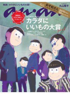 YOKONE2(ヨコネ2)が掲載された雑誌ananの表紙の画像