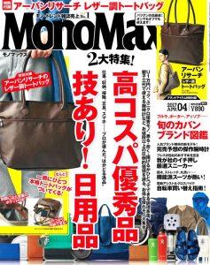 YOKONE2が掲載されたMONOMAX(2017年4月号)の表紙の画像に