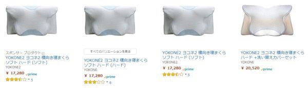 YOKONE2をAmazonで最安値で販売している店の画像
