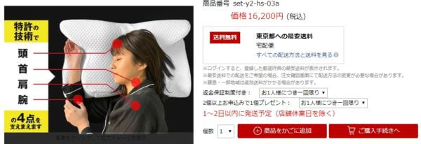 YOKONE2を楽天で最安値で販売している店の画像