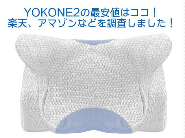 YOKONE2の最安値はココ!楽天やアマゾン等の販売店を調査した結果…