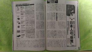 週刊現代に掲載されたYOKONE2の画像