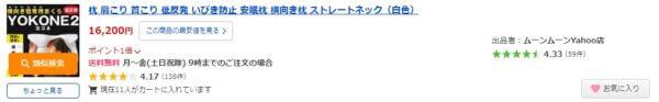 YOKONE2をヤフーショッピングで最安値で販売している店の画像