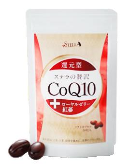 ステラの贅沢CoQ10の画像