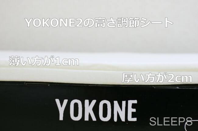 YOKONE2(ヨコネ2)の枕の高さ調整シートの厚さを比較した画像