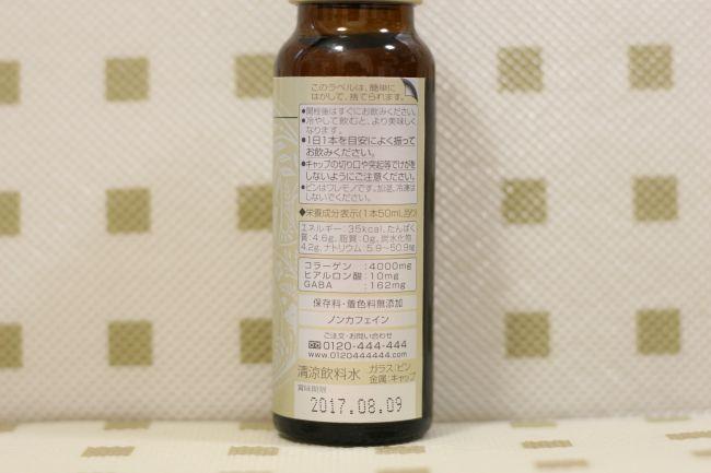 飲むドモホルンリンクルの瓶(右側)の画像