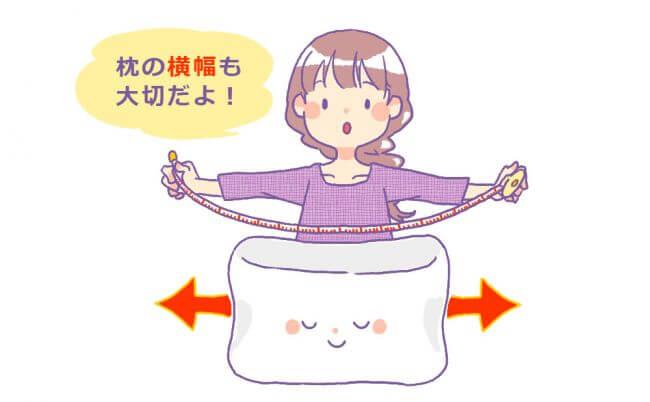 横向き枕の横幅を確認している女の子のイラスト