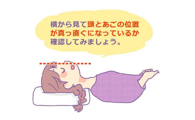 横向き枕の高さを確認している女の子のイラスト