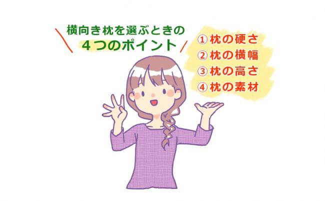 横向き枕の選び方をまとめて説明する女の子のイラスト