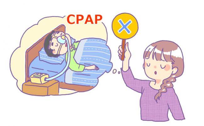 CPAPをしている人は横向き枕を使うのは注意が必要です