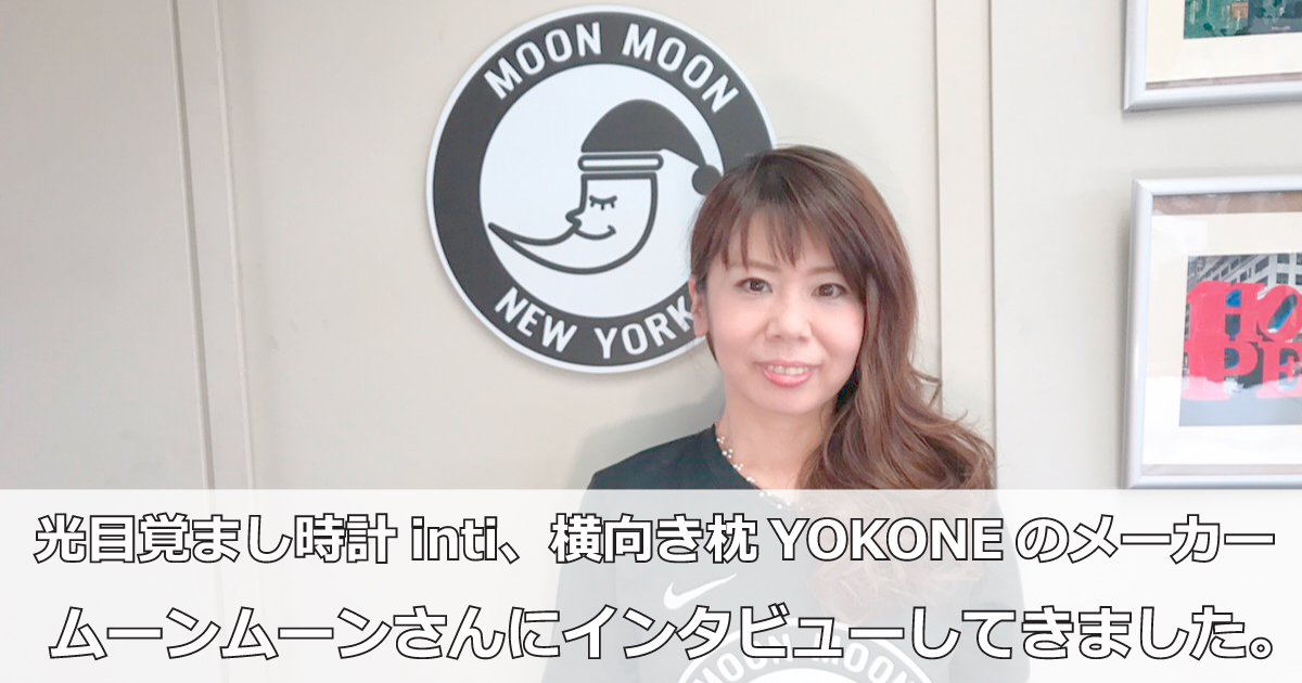 横向き枕YOKONEの販売メーカー【ムーンムーン(株)さん】聞く開発秘話インタビュー!