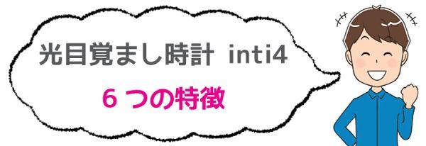 インティ4(inti4)の6つの特徴について