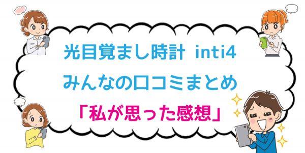 インティ4(inti4)のみんなの口コミを調べて思ったことのイラスト