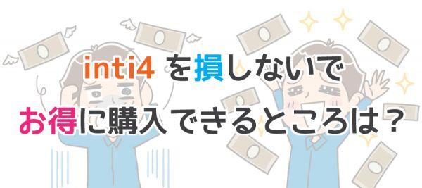 インティ4(inti4)を最安値で購入できるところのイラスト