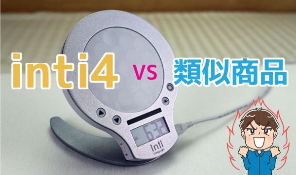 インティ4(inti4)と類似商品を比較した画像