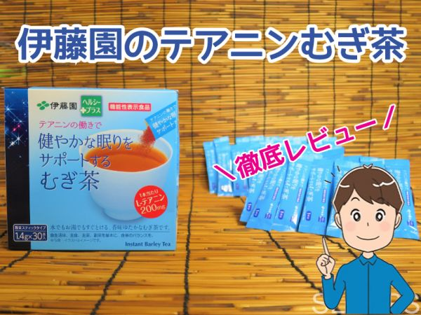 伊藤園のテアニン麦茶のアイキャッチ画像