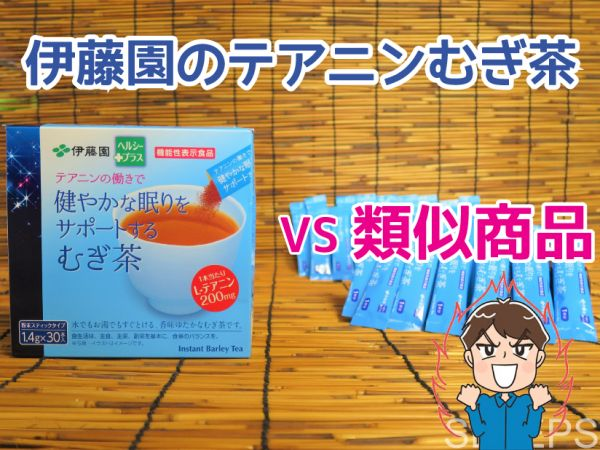 伊藤園のテアニン麦茶と類似商品の比較のイラスト