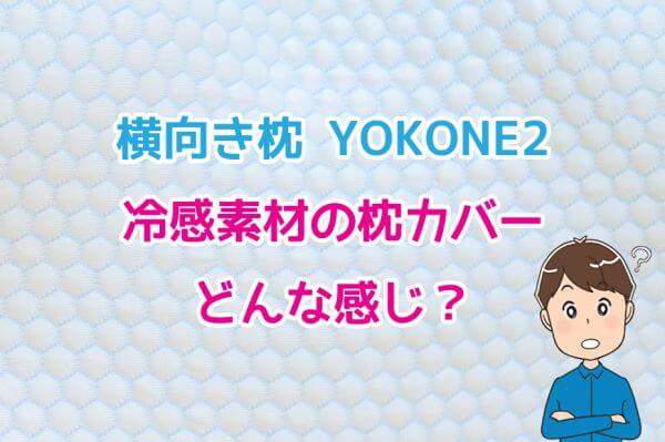 YOKONE2(ヨコネ2)の冷感素材枕カバーの口コミレビューのイラスト
