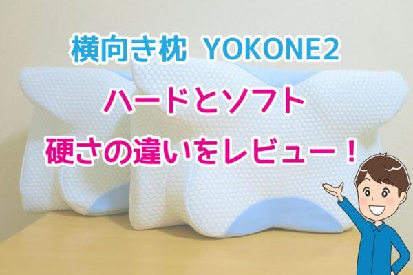 YOKONE2(ヨコネ2)のハードタイプとソフトタイプの画像