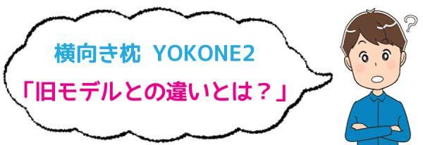 YOKONE2(ヨコネ2)と旧モデルの違いについてのイラスト