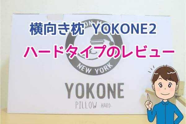 YOKONE2(ヨコネ2)のハードタイプの口コミレビューの画像
