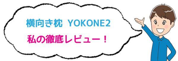 YOKONW2(ヨコネ2)の私のレビューのイラスト